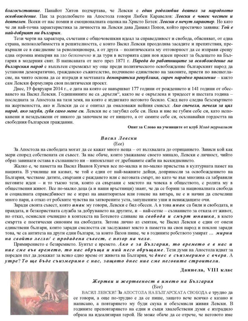 """Втори брой на в-к """"Доброславче"""""""
