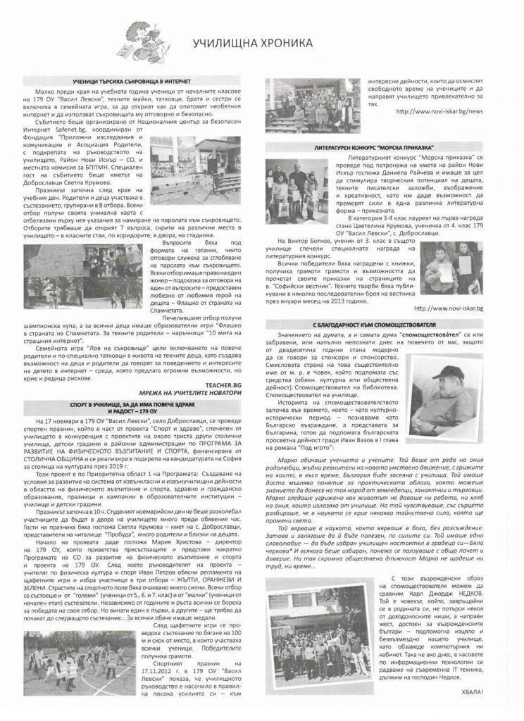 """Първи брой на вестник """"Доброславче"""""""